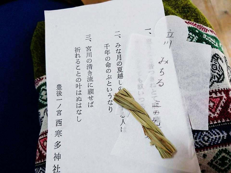 """今年も夏越祭りお参り出来ました4"""""""