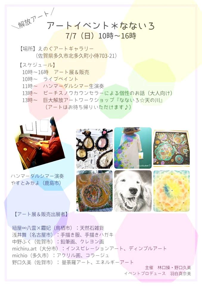 【制作実績】7月7日 イベント出店作品紹介8