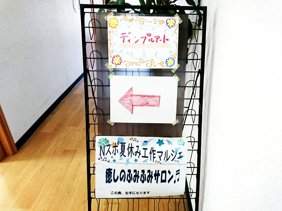 8月3日(土)Nスポ夏休み工作マルシェ♡3