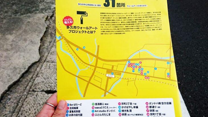 佐賀県多久市のアートに大興奮♡