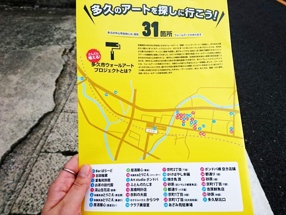 佐賀県多久市のアートに大興奮♡2