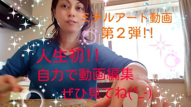 3月27日 第2弾!YouTube動画(初編集作品)配信しました♡