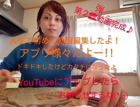 3月27日 第2弾!YouTube動画(初編集作品)配信しました♡1