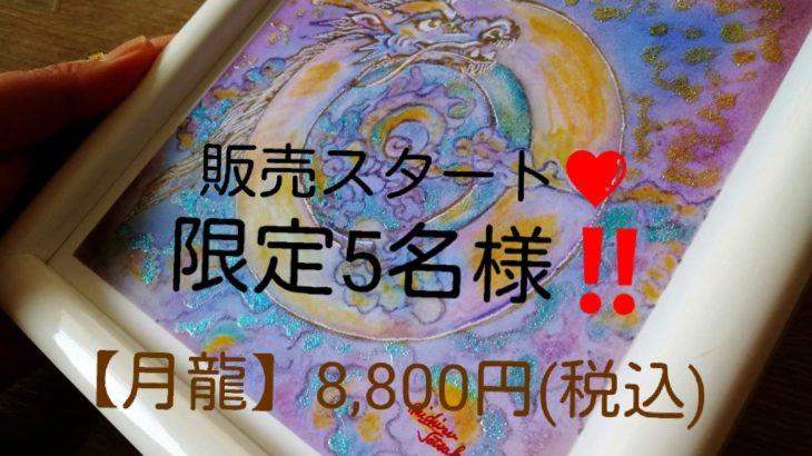 【龍作品販売開始】月龍(TSUKIRYUU)