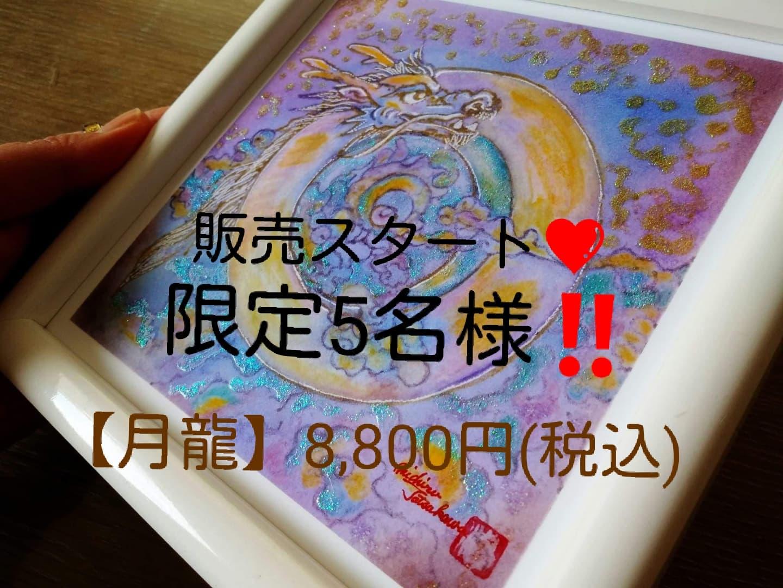 【龍作品販売開始】月龍(TSUKIRYUU)1