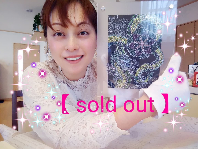 【龍作品販売開始】光龍(KOURYUU) sold out!1