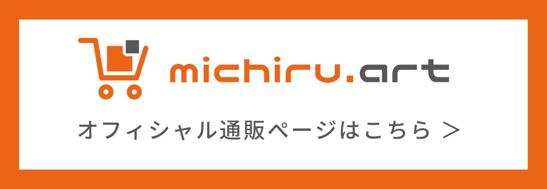 【龍作品販売開始】月龍(TSUKIRYUU)2