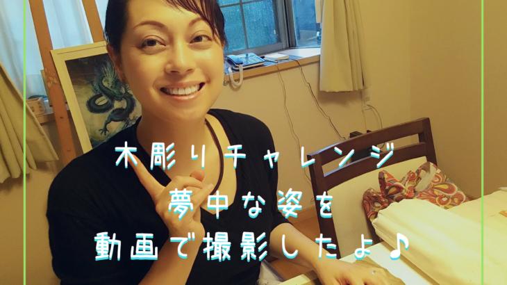 休日の木彫り姿を動画編集!