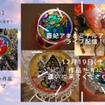 【YouTube動画】12月19日(土)臥龍昇天祭出店告知ライブ配信動画アップ!