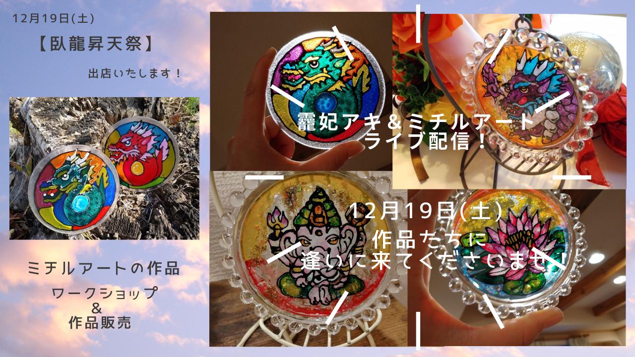 【YouTube動画】12月19日(土)臥龍昇天祭出店告知ライブ配信動画アップ!1